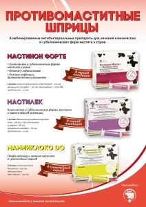 Мастинон+Мастилек+Маммиклокс