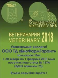 Приглашение на выставку MVC: Зерно-Комбикорма-Ветеринария 2018